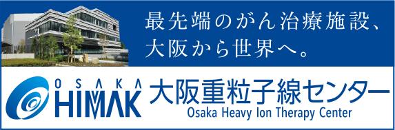 大阪重粒子線センター